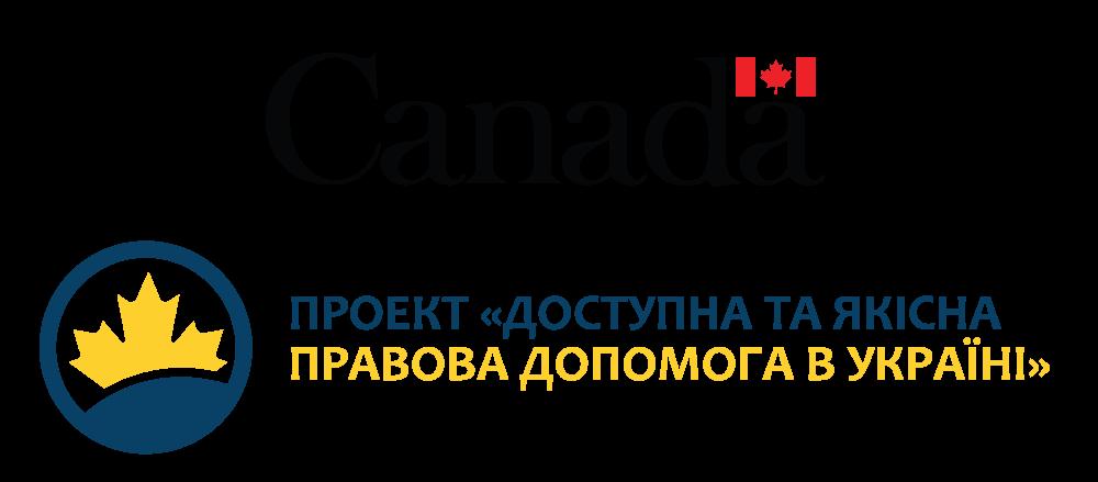 Проект «Доступна та якісна правова допомога в Україні»