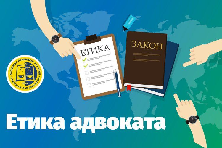 Етика адвоката: прийняття доручення клієнта