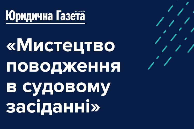 Мистецтво Судової Промови: Американська Мрія в Українських Реаліях