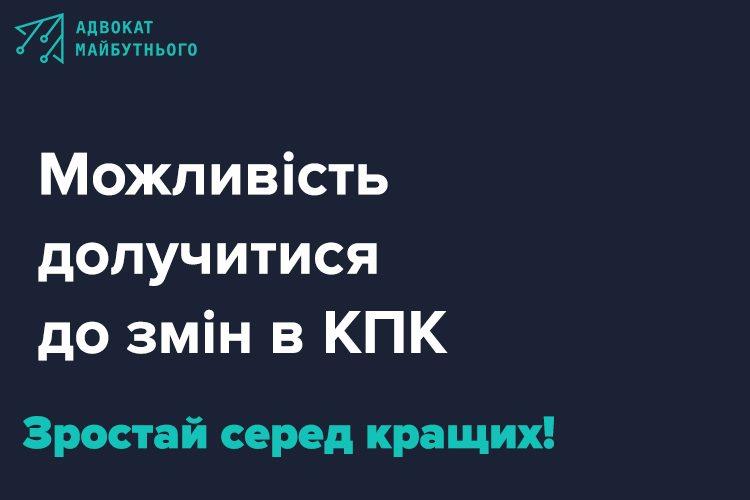 Адвокати Майбутнього Можуть Долучитися до Роботи над Розробкою Змін до КПК  України