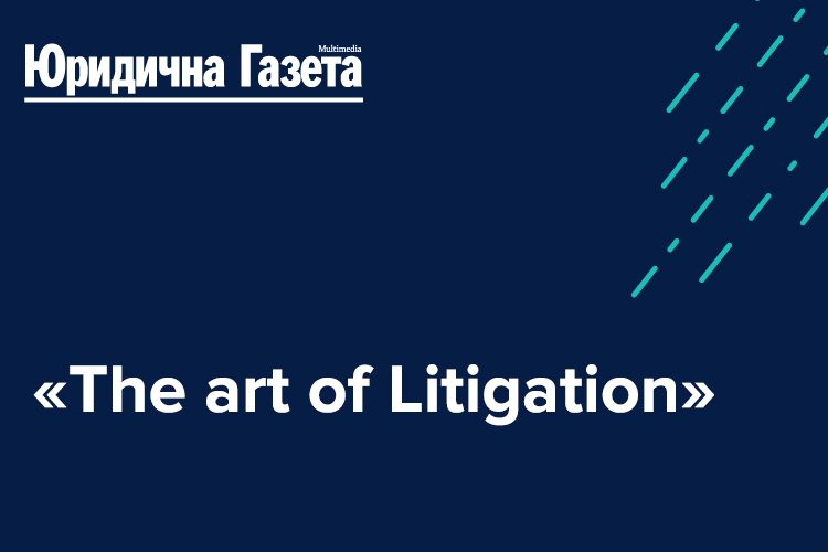 The Art of Litigation: American Dream in Ukrainian Realities
