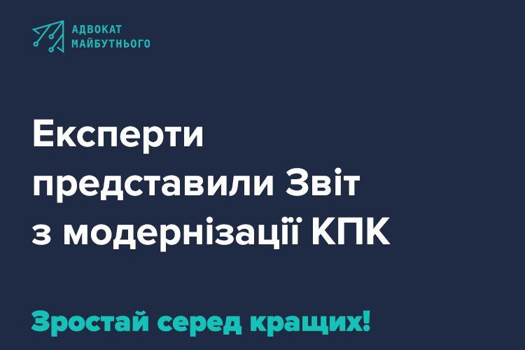 Денис Бугай та Микита Нуралін представили Звіт щодо модернізації КПК