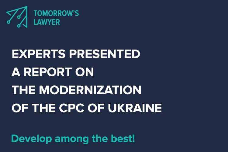 Experts Presented a Report on the Modernization of the CPC of Ukraine
