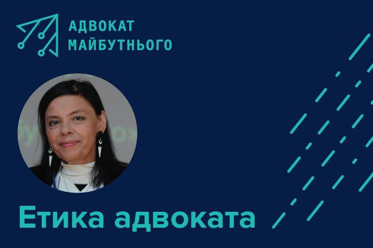 Правила адвокатської етики в Україні – спомин про майбутнє