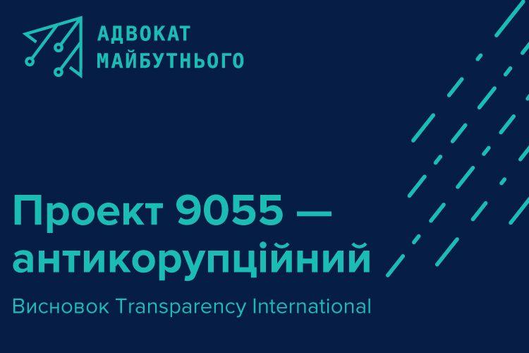 """""""Законопроект 9055 спрямований на подолання корупції"""" – Transparency International"""