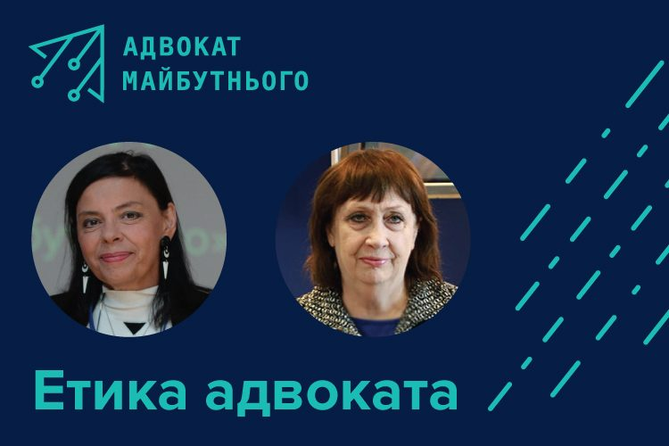 Історія розробки перших Правил адвокатської етики в Україні