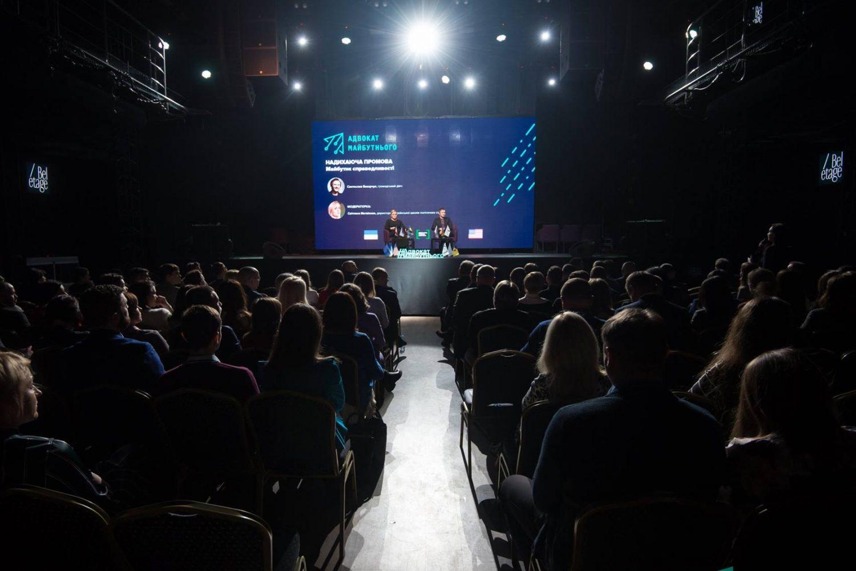 Конференція «Адвокат Майбутнього»: Футуристичний погляд на професію адвоката
