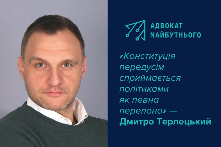 Program Participant Dmytro Terletskyi Comments on Draft Laws on Amendments to Constitution