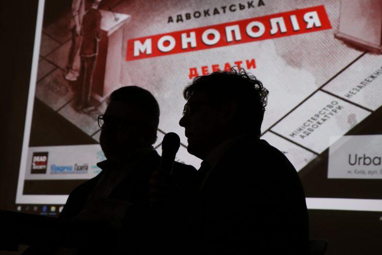 Дебати «Чи потрібна Україні адвокатська монополія». Текстова версія