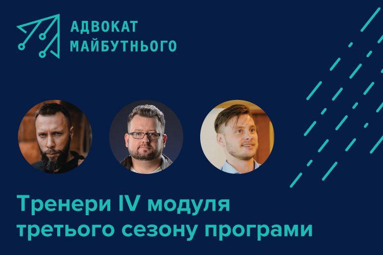 Вітаємо тренерів IV  модуля програми «Адвоката майбутнього»!