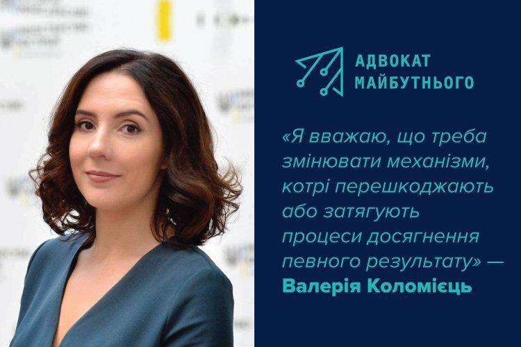 """We Aim to Become a Platform Uniting all Organizations Providing Legal Aid – Vleriia Kolomiets"
