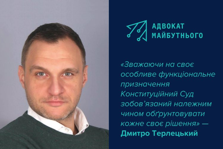 "Dmytro Terletskyi: ""The Constitutional Court is Obliged to Properly Justify Each Decision Instead of Mere Statement"""