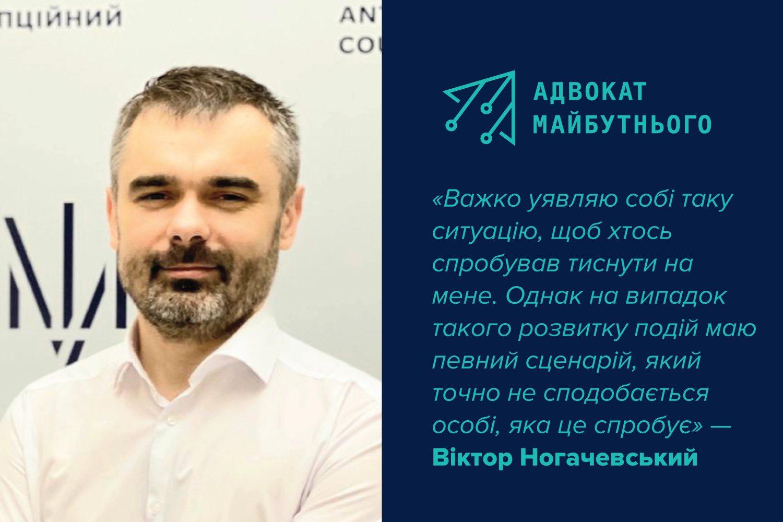 «Хотілося зробити щось для держави, але при цьому не йти в політику» – Віктор Ногачевський
