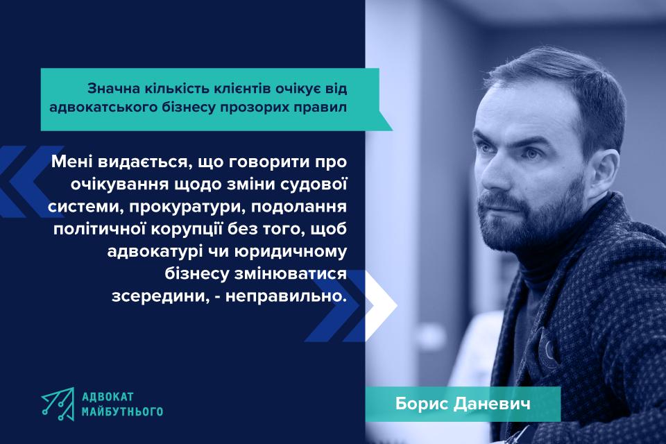 Борис Даневич: «Значна кількість клієнтів очікує від адвокатського бізнесу прозорих правил»