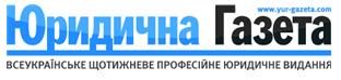 Юридична Газета