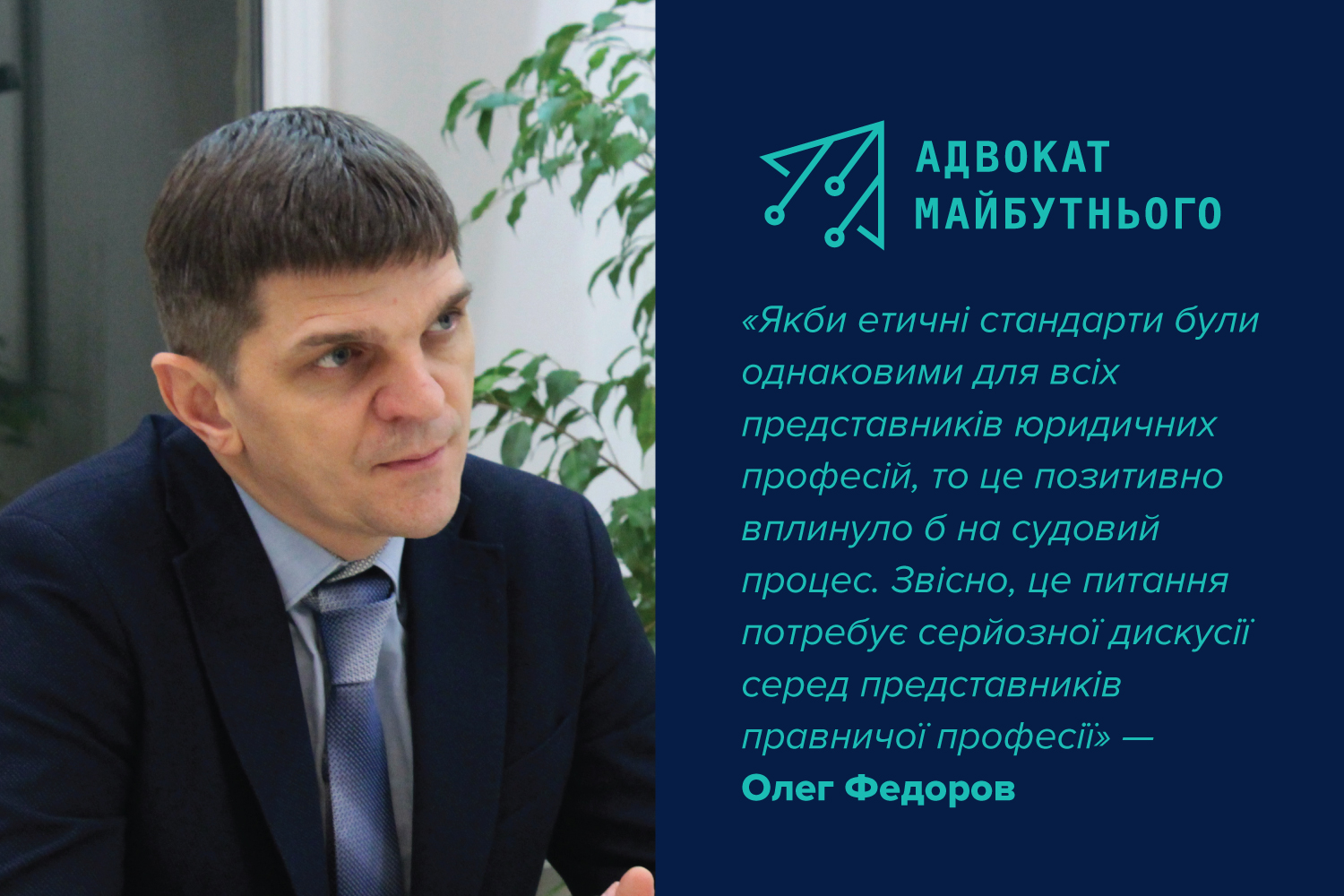 """Anti-Corruption Court is not a Penalty Authority"" – Oleg Fedorov"