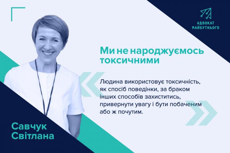 Тренерка програми Світлана Савчук: «Ми не народжуємось токсичними»