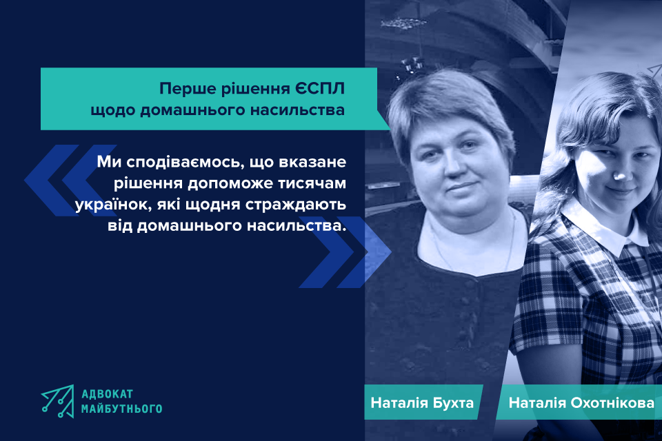 Перше рішення ЄСПЛ щодо домашнього насильства в Україні