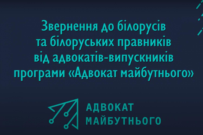 Звернення адвокаток та адвокатів майбутнього до білорусів та білоруських правників