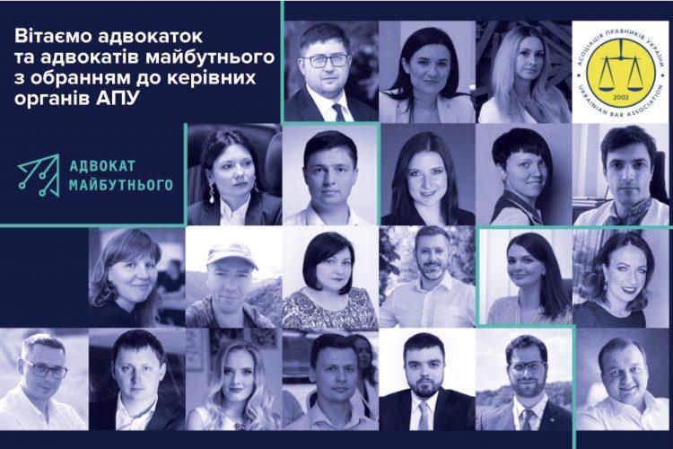 Адвокати майбутнього обрані до керівних органів АПУ